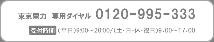 カスタマーセンター 東京 電力